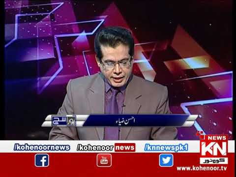 Pora Sach 17 December 2018 | Kohenoor News Pakistan