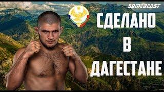 Хабиб Нурмагомедов: Восхождение Орла