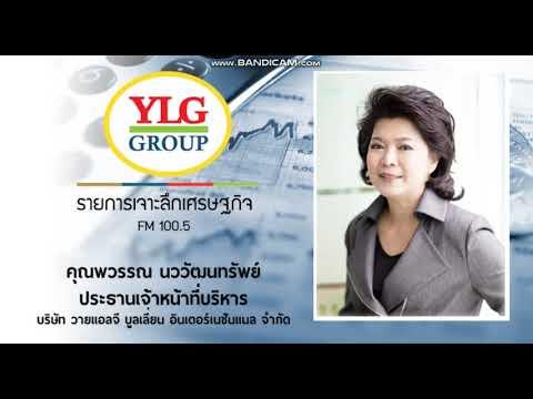 รายการ เจาะลึกเศรษฐกิจ by YLG 03-02-63