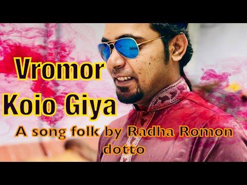 Bhromor Koio Giya    ভ্রমর কইয়ো গিয়া    Radha Romon Dotto   Arfin Rumi    bangla song folk 2019 4k