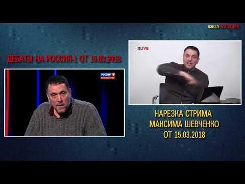 СКАНДАЛ НА ДЕБАТАХ   НАРЕЗКА СТРИМА ШЕВЧЕНКО от 15 03 2018г