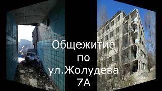 Ужас заброшенных общежитий