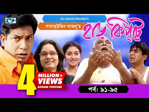 Harkipte | Episode 91-95 | Bangla Comedy Natok | Mosharaf Karim | Chanchal | Shamim Jaman