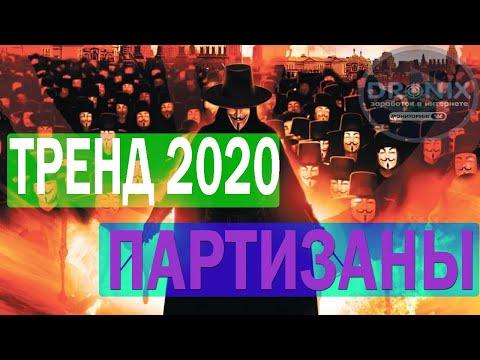 ЛУЧШИЕ ПАРТИЗАНЫ 2020 - 2021 ГОДА