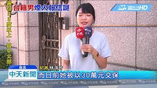20180919中天新聞「買刀把風放煙火」列共犯富少恐面臨死刑