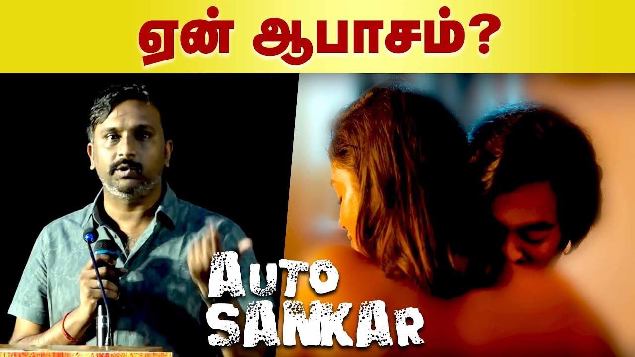 A Complete Raw Series,  Auto Shankar - Web series Press meet