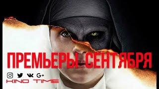 10 САМЫХ ОЖИДАЕМЫХ фильмов СЕНТЯБРЯ 2018