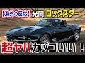 【海外の反応】衝撃!光岡自動車の新モデル「ロックスター」超ヤバカッコいい!海外「光岡は本気だ!」