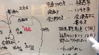国内観光資源福島新潟