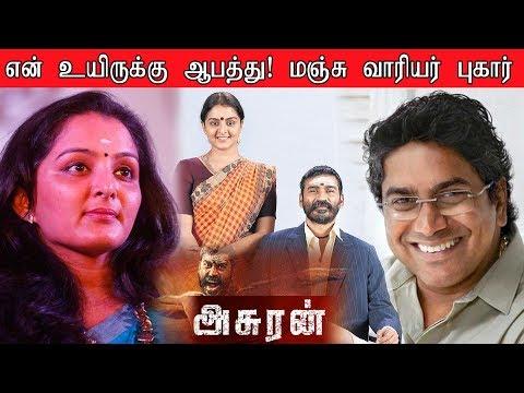 என் உயிருக்கு ஆபத்து அசுரன் நாயகி போலீசில் புகார் | Manju Warrier | Shrikumar Menon | Asuran
