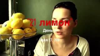 Я ем 21 лимон. День 55