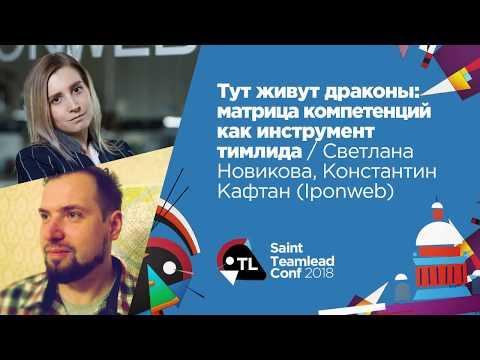 Матрица компетенций как инструмент тимлида / Светлана Новикова и Константин Кафтан (Iponweb)