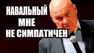 Владимир Познер - Навальный не станет президентом