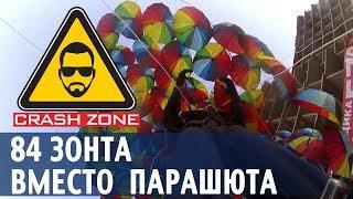 84 зонта вместо парашюта | CRASH ZONE | Umbrella flight