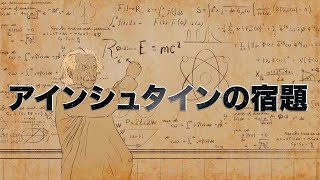 アインシュタインの宿題 あべりょう