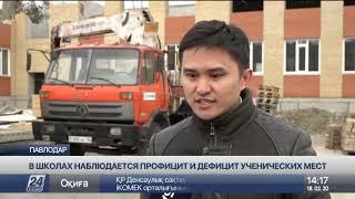В школах Павлодара наблюдается профицит и дефицит ученических мест