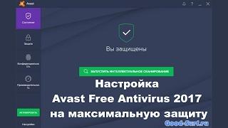 Настройка Avast Free Antivirus 2017 на максимальную защиту