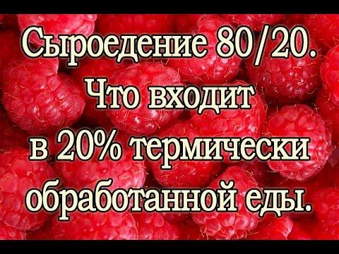 , title : 'Сыроедение 80/20. Что входит в 20% термически обработанной еды. Важно!'