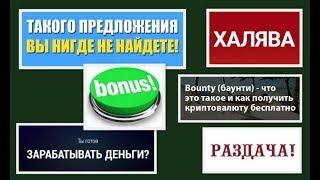 Что такое Bounty, ICO, Tokens и как мы можем на этом Зарабатывать!
