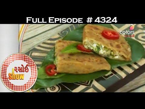 Rasoi Show - 30th May 2017 - રસોઈ શોવ - Full Episode