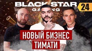 Black Star Gaming. Как попасть в команду Тимати. Новый формат компьютерных клубов
