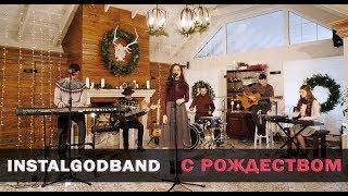 INSTALGODBAND - C Рождеством!