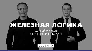 Либералы вешают лапшу на детские уши * Железная логика с Сергеем Михеевым (27.03.17)