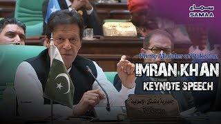 PM Imran Khan Complete Speech at Islamic Summit in Mecca | SAMAA TV | 1 Jun 2019