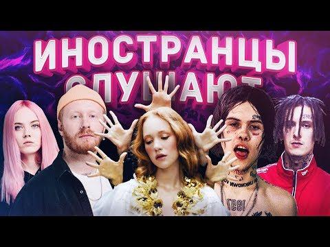 Иностранцы слушают русскую музыку: ДЖИЗУС. KIZARU. ЛЕНИНГРАД. RSAC x ELLA.