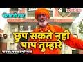 छुप सकते नही पाप chup sakte nahin pap santo ke shabad singer bhakat ramniwas video download
