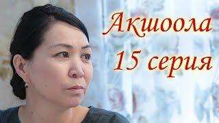 Акшоола 15 серия - Кыргыз кино сериалы