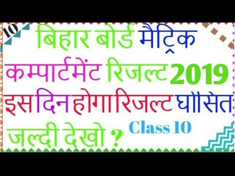 How to check bihar board matric compartment result 2018/kab