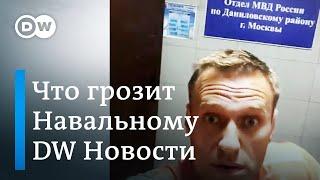 Почему задержан Навальный, извинится ли Тбилиси за мат и что сказал Мюллер. DW Новости (24.07.2019)