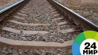 На Транссибе встало движение из-за аварии с грузовым поездом - МИР 24