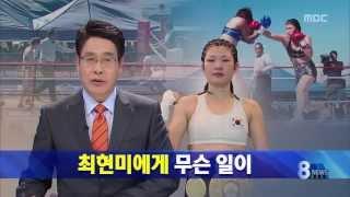 '새터민 복서' 최현미에게 무슨 일이?...후원자 고소