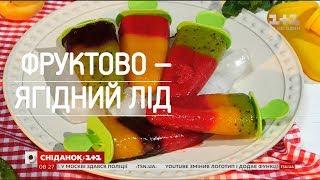 Фруктово-ягідний лід – рецепти Сенічкіна