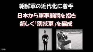 やさしい朝鮮史第二話朝鮮出兵!?