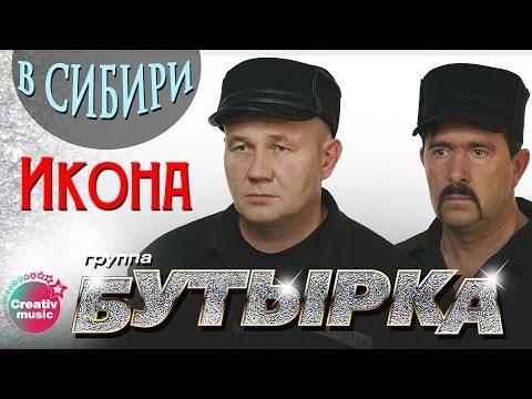 Бутырка - Икона (В Сибири)