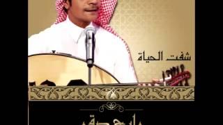 تحميل اغاني Rabeh Saqer...Yaane Khalas | رابح صقر...يعني خلاص MP3