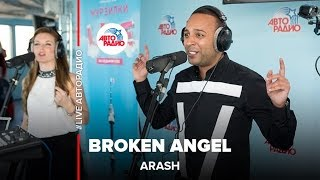 Arash – Broken Angel (#LIVE Авторадио)