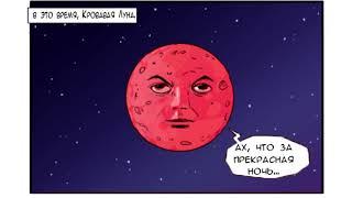 ЛУНА.комикс.Стар против сил зла.SVTFOE comics