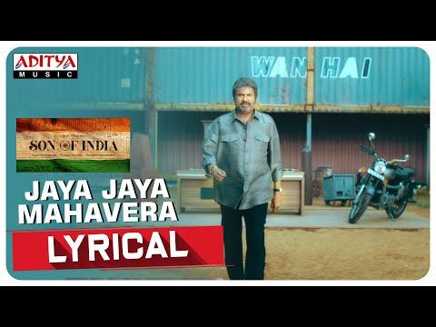 Jaya Jaya Mahavera Lyrical - Son of India Songs
