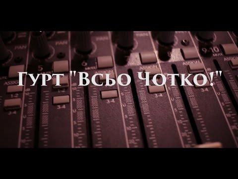 """Гурт """"Всьо Чотко!"""", відео 4"""