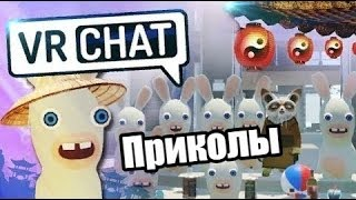 ЛУЧШИЕ ПРИКОЛЫ В VRChat 2018