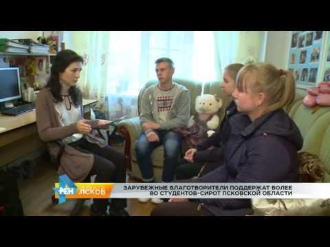 Новости Псков 22.09.2016 # Помощь студентам сиротам