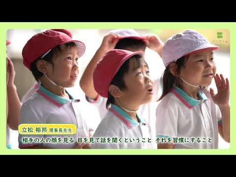 Matsuganedai Kindergarten