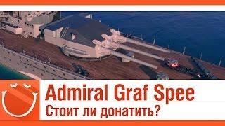 World of warships - Admiral Graf Spee стоит ли донатить?
