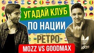 Угадай клуб по нации [РЕТРО] с Goodmax