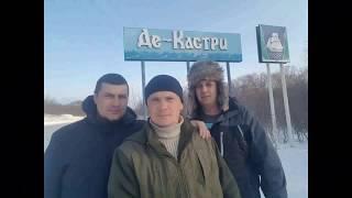 Рыбалка в де кастри хабаровский край