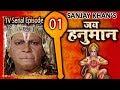 Jai Hanuman   Bajrang Bali   Hindi Serial - Full Episode 01
